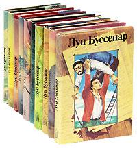 Фото - Луи Буссенар Луи Буссенар. Собрание романов (комплект из 10 книг) буссенар луи анри под южным крестом