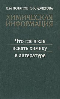 В. М. Потапов, Э. К. Кочетова Химическая информация. Что, где и как искать химику в литературе