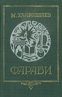 М. Хайруллаев Фараби. Эпоха и учение а аль фараби математические трактаты