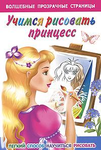 В. Г. Дмитриева Учимся рисовать принцесс. Легкий способ научиться рисовать дмитриева в учимся рисовать волшебный портфель
