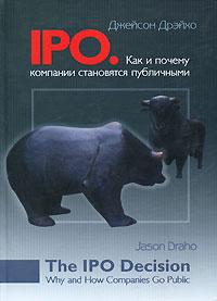 Книга IPO. Как и почему компании становятся публичными. Джейсон Дрэйхо