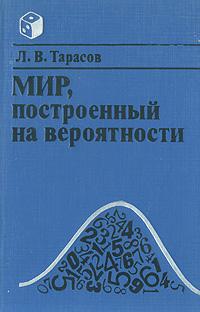 Л. В. Тарасов Мир, построенный на вероятности а е гольдштейн физические основы получения информации учебник