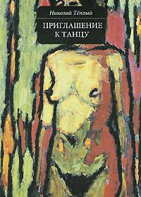 Николай Теплый Приглашение к танцу николай врангель петербург выставки и художественные дела