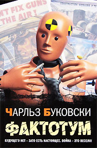 Чарльз Буковски Фактотум все цены