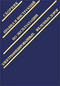 Сборник правил и инструкций по эксплуатации электрифицированных железных дорог отсутствует экономика железных дорог 02 2015
