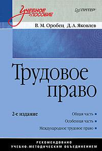 В.М. Оробец, Д.А. Яковлев Трудовое право