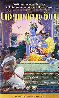 А. Ч. Бхактиведанта Свами Прабхупада Совершенство йоги