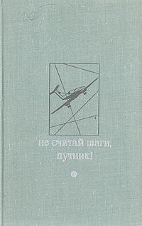 Андрей Битов,Имант Зиедонис,Виталий Коротич Не считай шаги, путник!