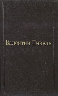 Валентин Пикуль Слово и дело. Роман-хроника времен Анны Иоанновны. В двух книгах. Книга 2. Мои любезные конфиденты
