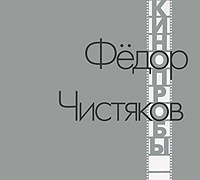 Федор Чистяков Федор Чистяков. Кинопробы гриль эл мк 8 8 с н 24140040