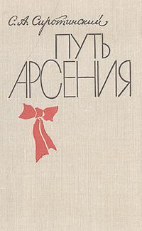 С. А. Сиротинский Путь Арсения с а сиротинский путь арсения