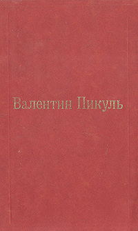 Валентин Пикуль Фаворит. Роман-хроника времен Екатерины II. В двух томах. Том 2. Его Таврида