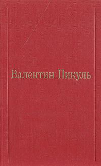 Валентин Пикуль Фаворит. Роман-хроника времен Екатерины II. В двух томах. Том 1. Его императрица