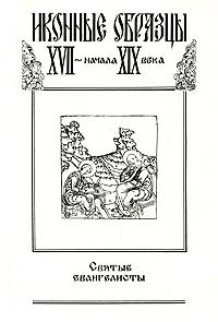 Иконные образцы XVII - начала XIX века. Святые Евангелисты