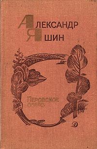 Александр Яшин Перовское озеро александ яшин александр яшин повести и рассказы