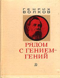 Генрих Волков Рядом с гением - гений