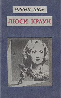 Ирвин Шоу Люси Краун ирвин шоу ирвин шоу избранное в 3 томах комплект из 3 книг