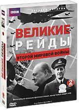 BBC: Великие рейды Второй мировой войны (2 DVD)