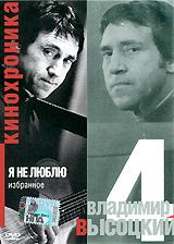 Владимир Высоцкий: Я не люблю. Часть 4 алла демидова владимир высоцкий каким его помню и люблю
