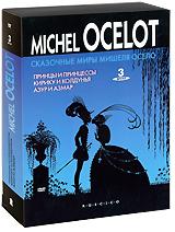 Сказочные миры Мишеля Осело (3 DVD) манга мания сказочные миры