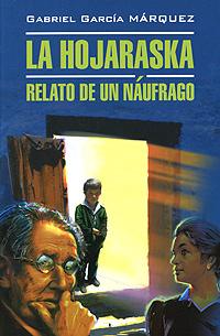 Gabriel Garcia Marquez La hojaraska. Relato de un naufrago