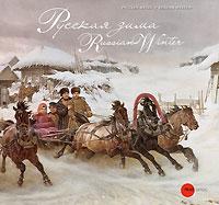 Государственный Русский музей. Альманах, №270, 2010. Русская зима