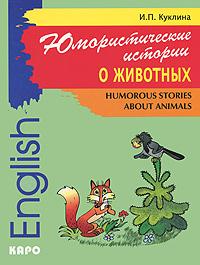 И. П. Куклина Юмористические истории о животных / Humorous Stories about Animals