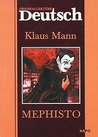 Klaus Mann Mephisto цена в Москве и Питере