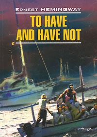 Хемингуэй Э. Иметь или не иметь: Книга для чтения на английском языке