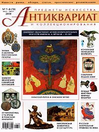 цена на Антиквариат, предметы искусства и коллекционирования, №7-8 (78), июль-август 2010