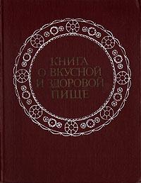 Книга о вкусной и здоровой пище екатерина маслова книга о вкусной и веганской пище
