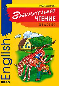 О. Ю. Крашакова Занимательное чтение майорова ю ред чтение с увлечением развивающие задания для детей дошкольного возраста