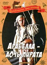 Арабелла - дочь пирата ааду хинт клятва