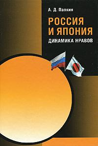 А. Д. Палкин Россия и Япония. Динамика нравов