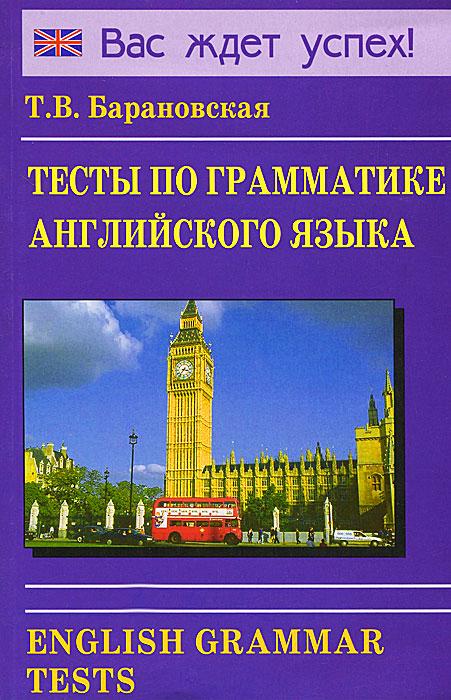 Т. В. Барановская Тесты по грамматике английского языка / English Grammar Tests