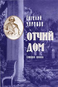 цена на Евгений Чириков Отчий дом
