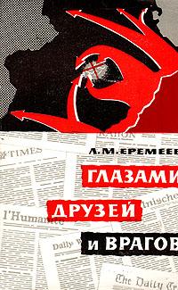 Л. М. Еремеев Глазами друзей и врагов