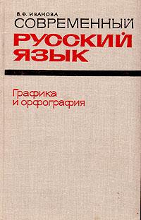В. Ф. Иванова Современный русский язык. Графика и орфография