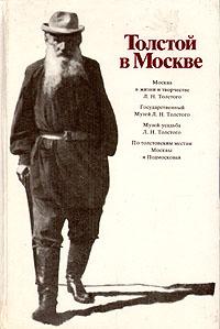 Наталья Азарова,Н. Костюковская Толстой в Москве. Фотоальбом цена и фото