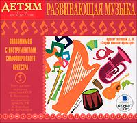 Детям от 2 до 7 лет. Развивающая музыка (mp3) цена