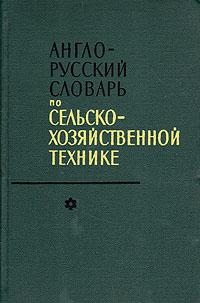 Англо-русский словарь по сельскохозяйственной технике запчасти к швейным машинам