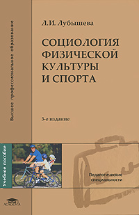 Л. И. Лубышева Социология физической культуры и спорта