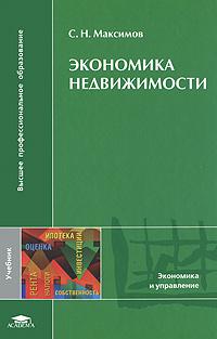 С. Н. Максимов Экономика недвижимости