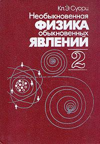Фото - Кл. Э. Суорц Необыкновенная физика обыкновенных явлений. В двух томах.Том 2 кл э суорц необыкновенная физика обыкновенных явлений в двух томах том 2