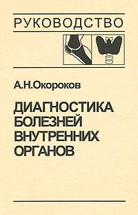 А. Н. Окороков Диагностика болезней внутренних органов. Том 2