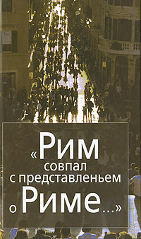 "Книга ""Рим совпал с представленьем о Риме…"""