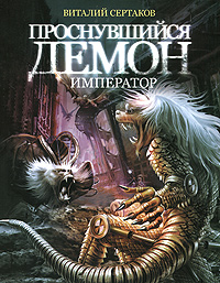 купить Виталий Сертаков Проснувшийся демон. Демон - император онлайн