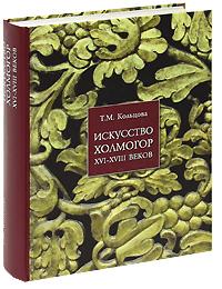 Т. М. Кольцова Искусство Холмогор XVI-ХIII веков