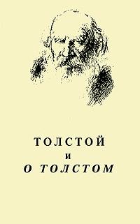 Лев Толстой Толстой и о Толстом. Материалы к комментариям. Выпуск 4