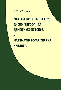 А. В. Жевняк Математическая теория дисконтирования денежных потоков. Математическая теория кредита